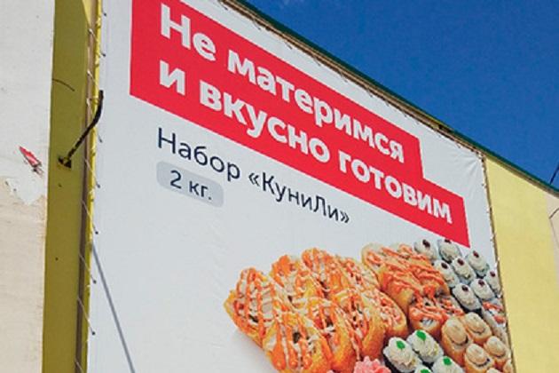 Реклама «ЁбиДоЁби» признана ненадлежащей в российском регионе